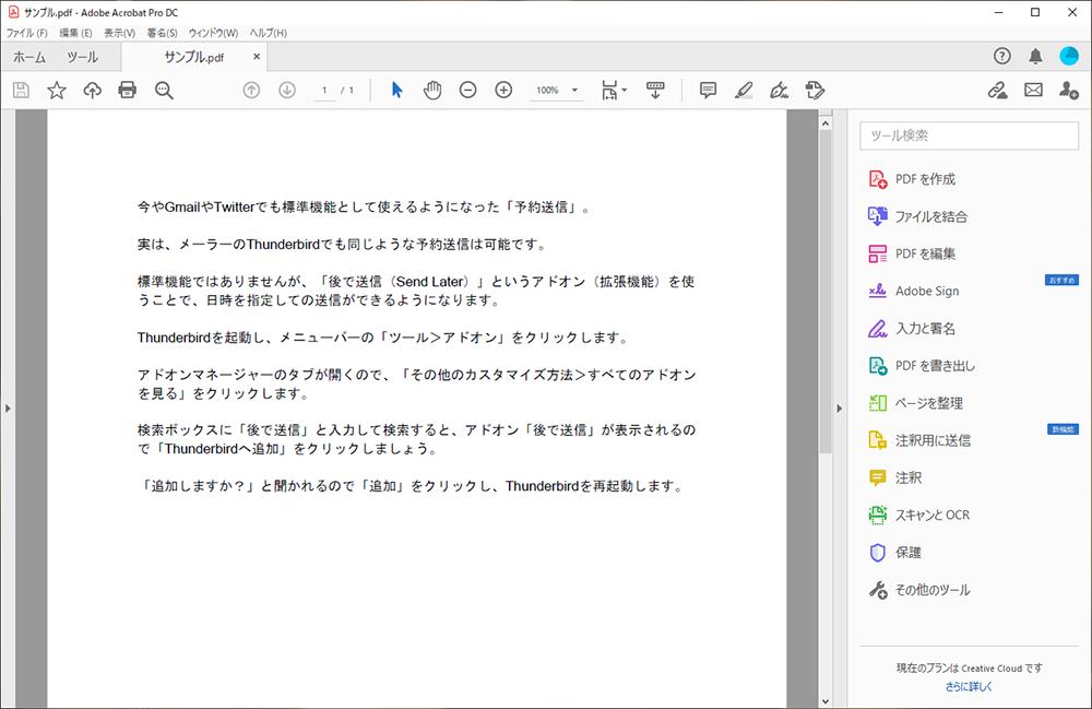 PDF化されたファイル