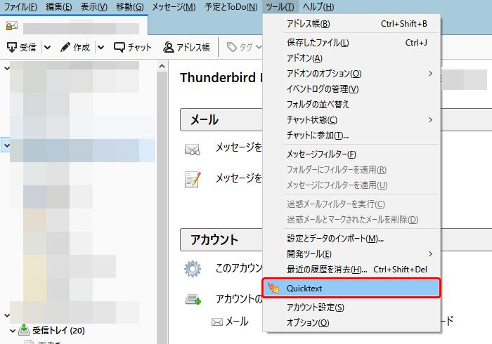 ツール>Quicktext