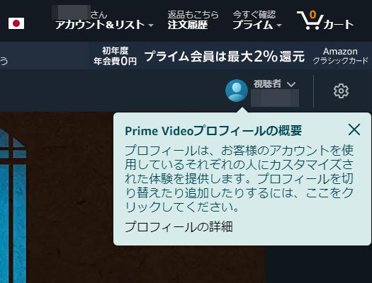 Prime Videoプロフィール
