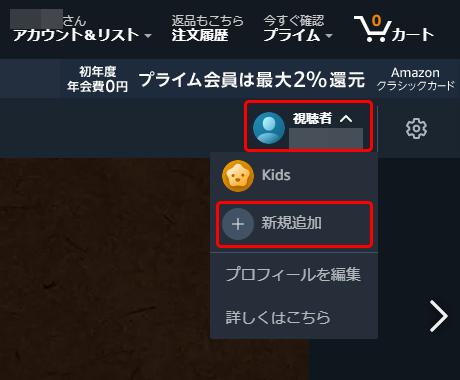 視聴者プルダウンメニュー