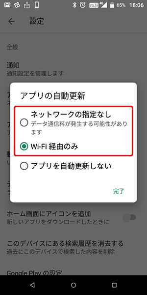 アプリの自動更新