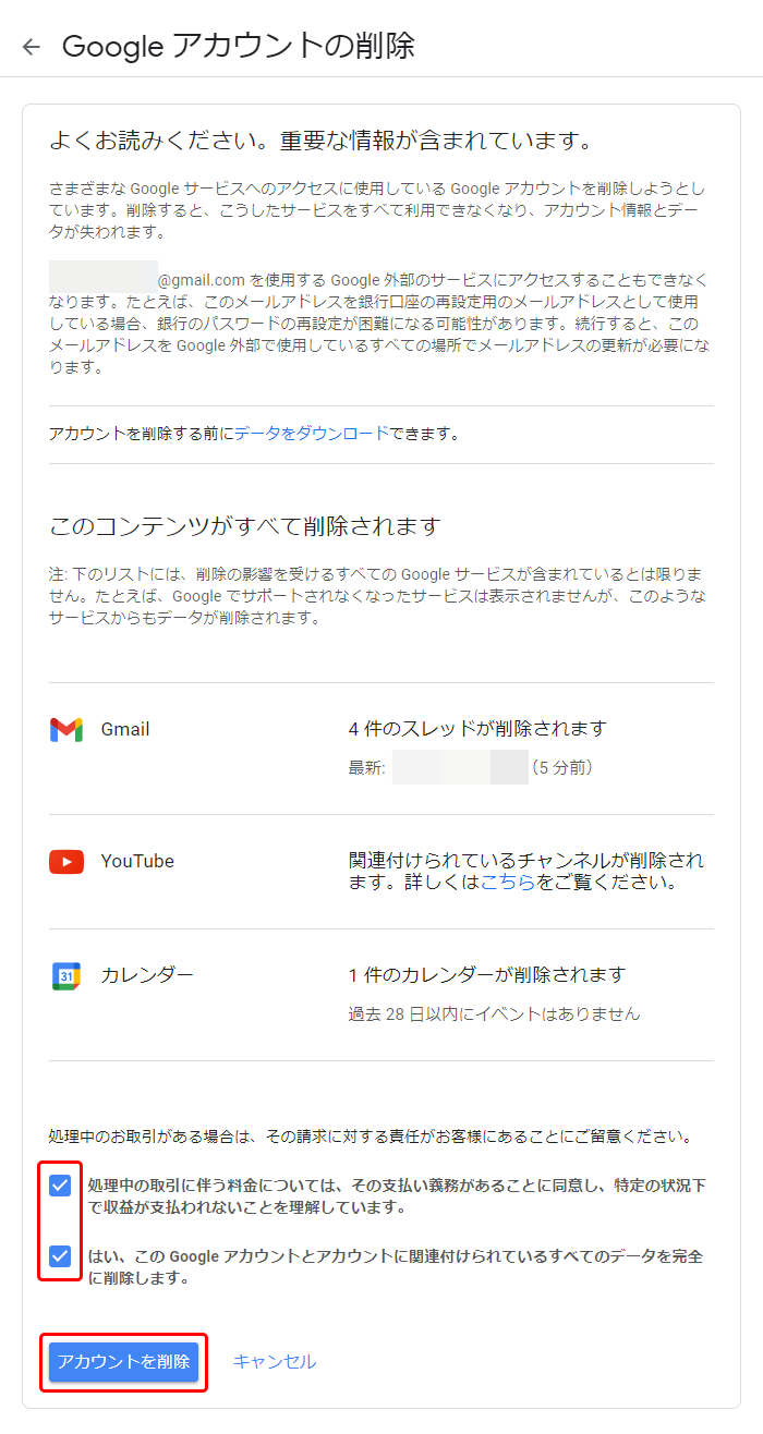 削除 youtube アカウント