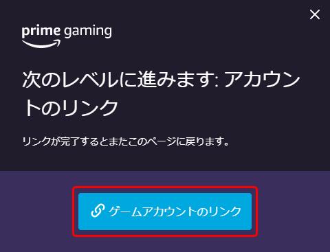 ゲームアカウントのリンク