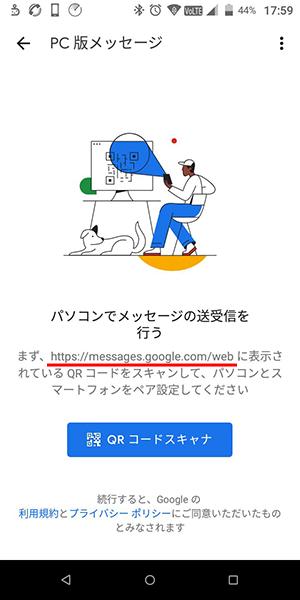 PC版メッセージ設定